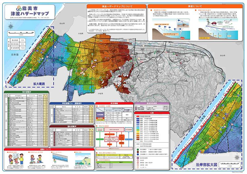 津波ハザードマップ(能美市)