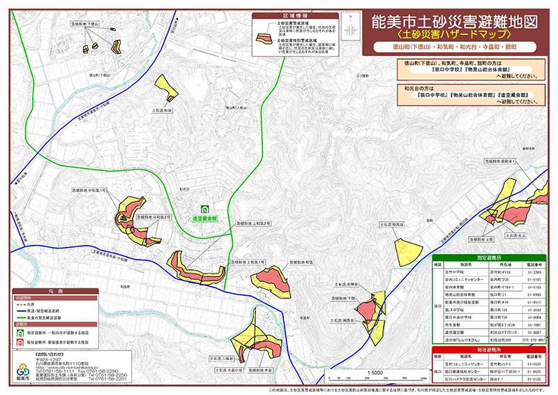 土砂災害ハザードマップ(能美市)