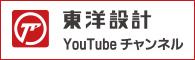 東洋設計YouTubeチャンネル